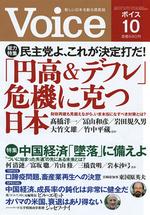 Voice 2010/10号