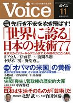 Voice 2010/11号