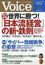 Voice 2011/1号