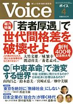 Voice 2011/4号