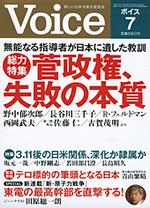 Voice 2011/7号
