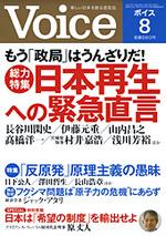 Voice 2011/8号