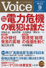 Voice 2011/9号