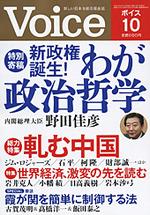 Voice 2011/10号