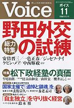 Voice 2011/11号