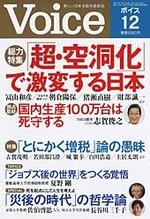 Voice 2011/12号