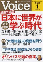 Voice 2012/1号