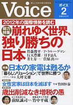 Voice 2012/2号