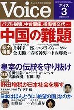 Voice 2012/3号