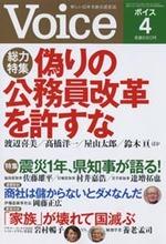 Voice 2012/4号