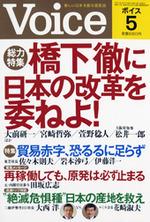 Voice 2012/5号