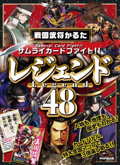 『戦国武将かるた「レジェンド48」』無料体験会【2/3(日)・神奈川】