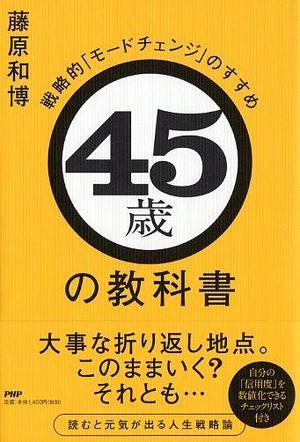 藤原和博さんの特別講義開催! 画像
