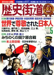 締切間近!歴史街道 定期購読キャンペーン 画像