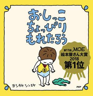 MOE絵本屋さん大賞 画像