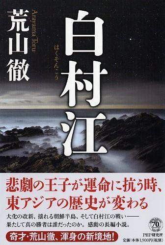 白村江』、第6回歴史時代作家ク...