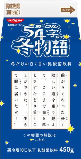 「54字の冬物語」を大募集! 画像