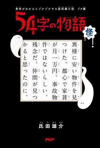 「54字の文学賞」開催 画像
