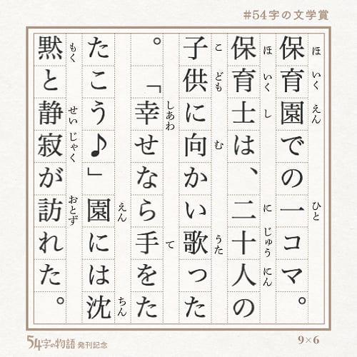 54字の文学賞(#54字の文学賞) ...