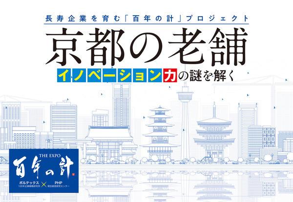 シンポジウム『京都の老舗』開催 画像