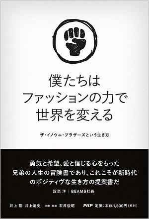 『僕たちはファッションの力で世界を変える』刊行記念 ザ・イノウエブラザーズ 井上聡さんトークショー【3/8(木)・大阪】