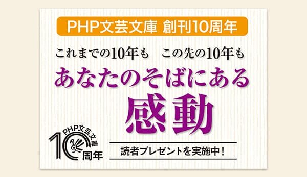 PHP文芸文庫創刊10周年記念 読者プレゼントキャンペーンを開催します ...