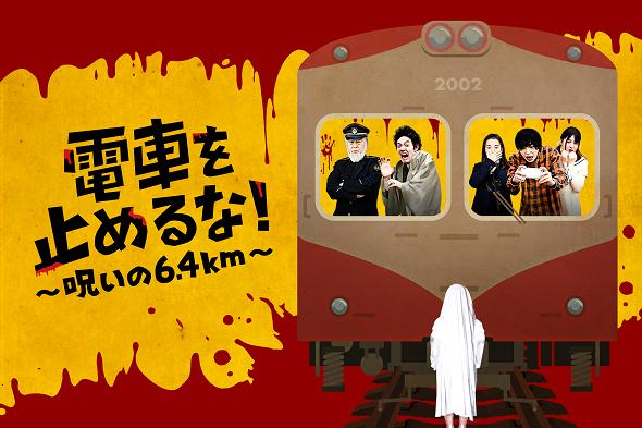 映画、電車を止めるなクラウドファンディング
