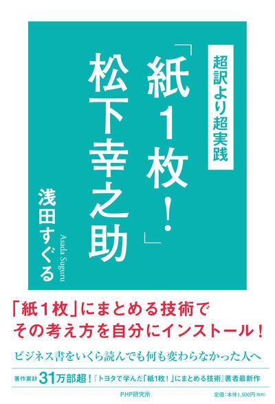 『-超訳より超実践- 「紙1枚!」松下幸之助』刊行記念トーク&サイン会【4/11(水)・大阪】