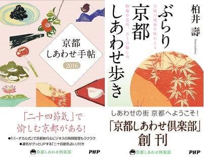 京都でつくる京都本シリーズ「京都しあわせ倶楽部」を 2015年9月8日 ...