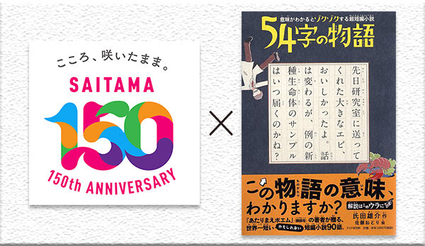 news54saitama20201225.jpg