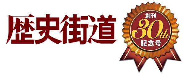 歴史街道 創刊30周年記念 定期購読キャンペーン