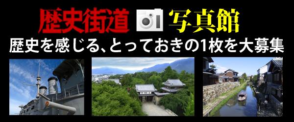 rekishiphoto2013.jpg