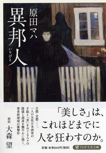 原田マハ著『異邦人』 京都本大賞受賞 画像