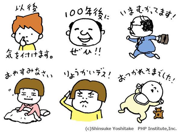 ヨシタケシンスケの画像 p1_10