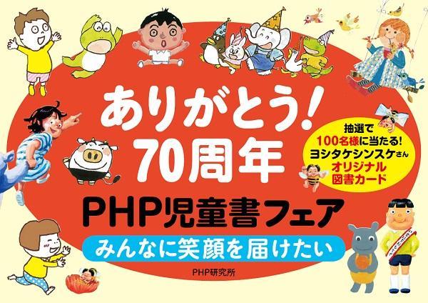 PHP児童書フェア開催中! 画像