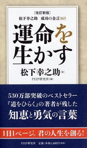 PHP土曜セミナー「松下幸之助 成...