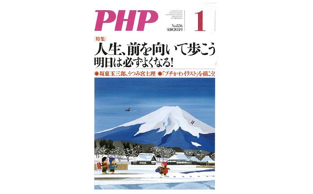 2018年も月刊「PHP」のご愛読、よろしくお願いします。