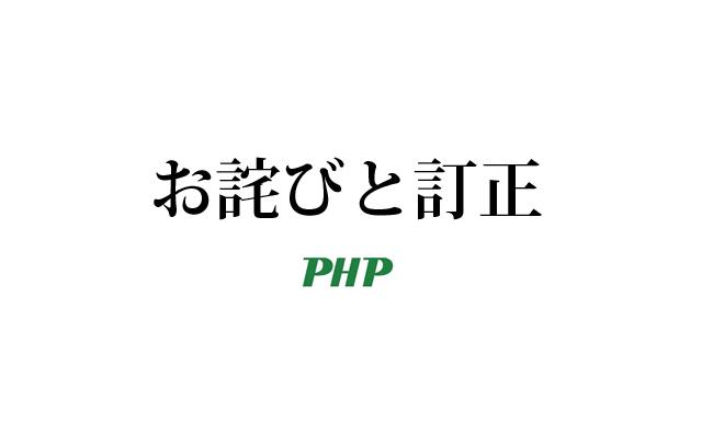 「PHP」2019年4月増刊号に関するお詫びと訂正