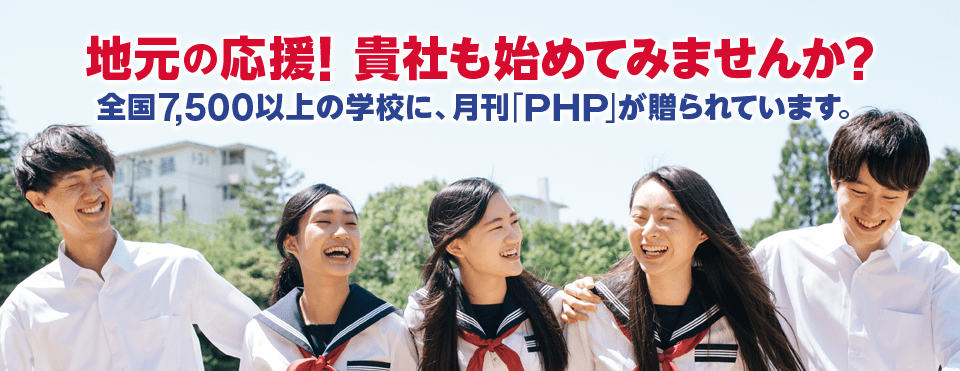 月刊「PHP」で地域を元気に!