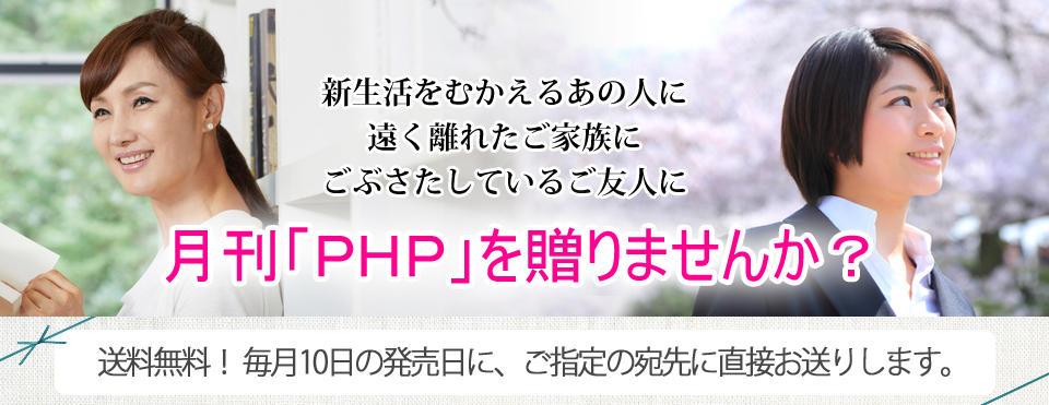 大切な人に月刊「PHP」を贈りませんか?