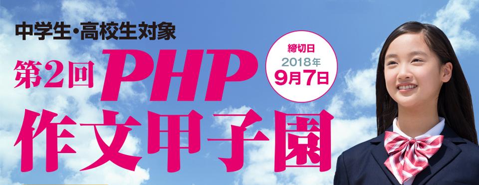 学生・高校生対象 PHP作文甲子園