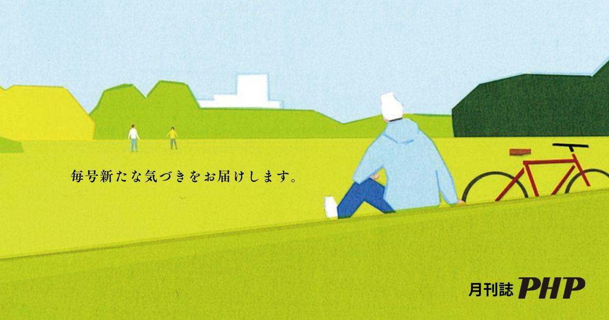 月刊PHP 2020年11月号