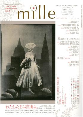 新雑誌「mille」創刊!!