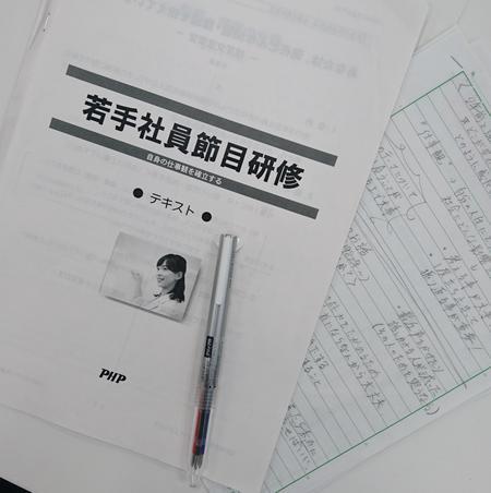 3年目突入記念!?若手社員節目研修リポート
