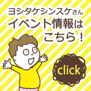 ヨシタケシンスケの画像 p1_7