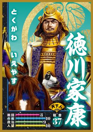 「戦国武将かるたレジェンド48」に登場するレジェンド武将を一挙ご紹介。
